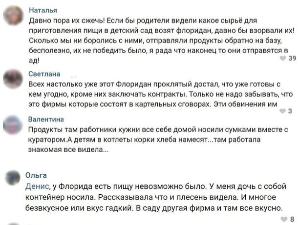 """Родители заявили о неприемлемом качестве питания от """"Фирмы Флоридан"""" в Петербурге"""